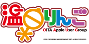OITA Apple User Group 温泉りんご